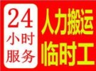 上海搬運工出租裝卸工臨時工出租人力搬運重物搬運搬家工人出租