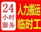 上海散工,搬运工,临时工,装卸工,小时工,随时叫随 到