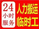 上海搬运工出租装卸工临时工出租人力搬运重物搬运搬家工人出租