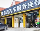 郑州汽车美容店铺转让位置佳客源稳定