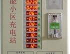 烟台智能充电站新磊元充电站
