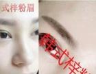镇江半永久纹绣培训学校携手新东方本色半永久纹绣集团