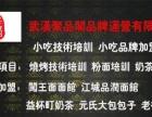 武汉早餐面店加盟哪家好?江城品润面加盟生意怎么样?