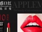 【Appleme】12只口红给你不一样的美