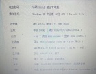 华硕笔记本低价转580元,3G  320G