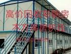 天津回收彩钢房木方天津安装制作彩钢房
