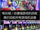 瓊中黎族苗族自治縣二手游戲機回收