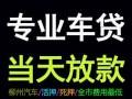 柳州江市汽车抵押贷款额度大 下款快
