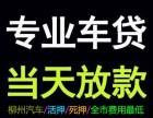 柳州押证不押车贷款