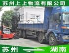 苏州到临湘市物流公司 整车包车 零担配载 全国回程车调度