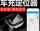 卓比 车充车载GPS汽车追踪防盗点烟定位D3
