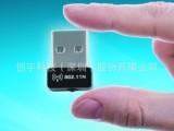 150M无线网卡 世界最小网卡 USB无线网卡 迷你无线网卡