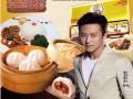 丽水早餐包子店加盟 3-5平米开店 小投资高回报