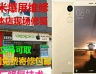 OPPO苹果乐视华为手机屏幕爆屏