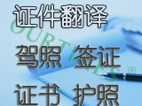 长春翻译公司资料翻译 各类证件翻译 笔译口译