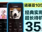 Nokia/诺基亚