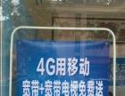 中国移动光纤宽带免费送