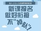 江阴的日语培训班 江阴学日语收费