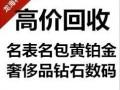 重庆高价回收黄金铂金 千足金 金条 首饰 钻石 名表 电脑等