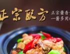 黄焖鸡酱料低价批发加盟 中餐 投资金额 1万元以下