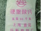 【可靠品质】上海嘉定市供应 工业级硬脂酸钙 国标硬脂酸钙