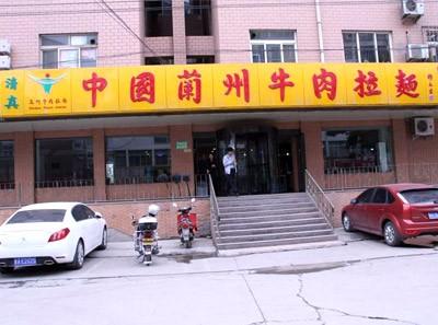 在武汉开一家东方宫牛肉拉面多少钱