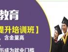 蚌埠学历教育,初起专,专升本培训哪里比较好