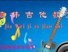 嘉伟吉他教室暑期班开课啦!