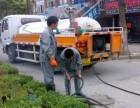铜鼓县市政管道清淤 承包清理化粪池 管道疏通清理隔油池