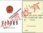 邯郸创硕学历学位教育培训