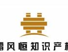 国家商标局山西指定注册机构