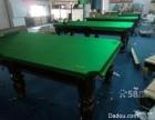 星牌台球桌厂 出售台球桌 维修安装台球桌