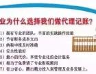 南汇公司注册申请进出口权海关年检康桥专业代账报税整账