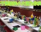 加盟轩于鲜旋转小火锅22项扶持开店就赚多少钱加盟