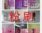 上海浦东墙面粉刷 二手房翻新 卫生间漏水维修改造