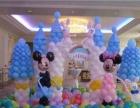 气球装饰生日宴、寿宴;婚宴、新房布置;公司庆典