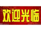 欢迎-潍坊博世冰箱售后服务维修网站各中心咨询电话