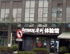 成都市双流区华阳镇的安利体验馆在哪里