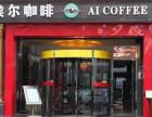 埃尔咖啡加盟总部在哪 埃尔咖啡怎么加盟 埃尔咖啡官网