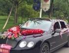 劳斯莱斯 宾利婚车 奔驰车队 宝马车队五月特价中