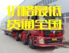 十堰至洛阳廊坊咸宁淮北宁波机械货运运输搬家公司
