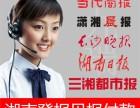 怀化日报数字报阅读官方网站电子版