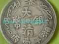 大清银币价值百万已成为一个不争的事实