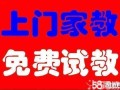 广州在职老师一对一上门家教辅导小学初中高中补习数学英语补课