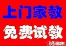 广州黄埔家教补习老师一对一上门辅导小学初高中英语数学全科补课