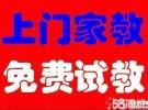 广州家教补习老师一对一上门家教辅导小学初高中数学英语全科补课