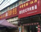 七一路西段80平饭店急转(鑫鑫转店)