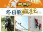 真人CS、25米攀岩、骑马、射箭、高空等极限挑战