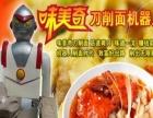 味美奇刀削面机器人 味美奇刀削面机器人诚邀加盟