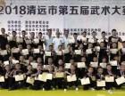 连州杰龙武术馆参加清远市2018第五届武术大赛